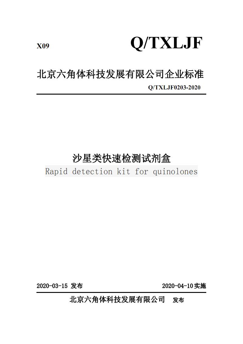 沙星类快速检测试剂盒企业标准2020版.pdf