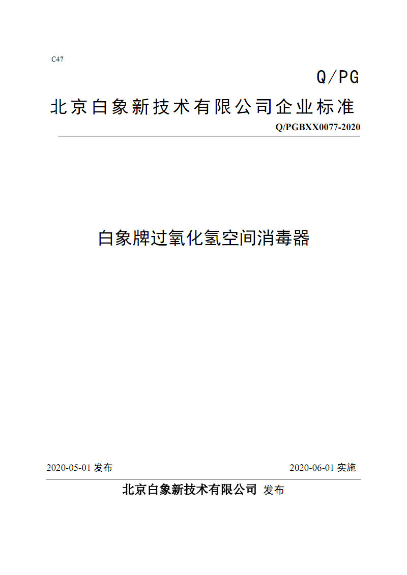 过氧化氢空间消毒器企业标准2020版.pdf