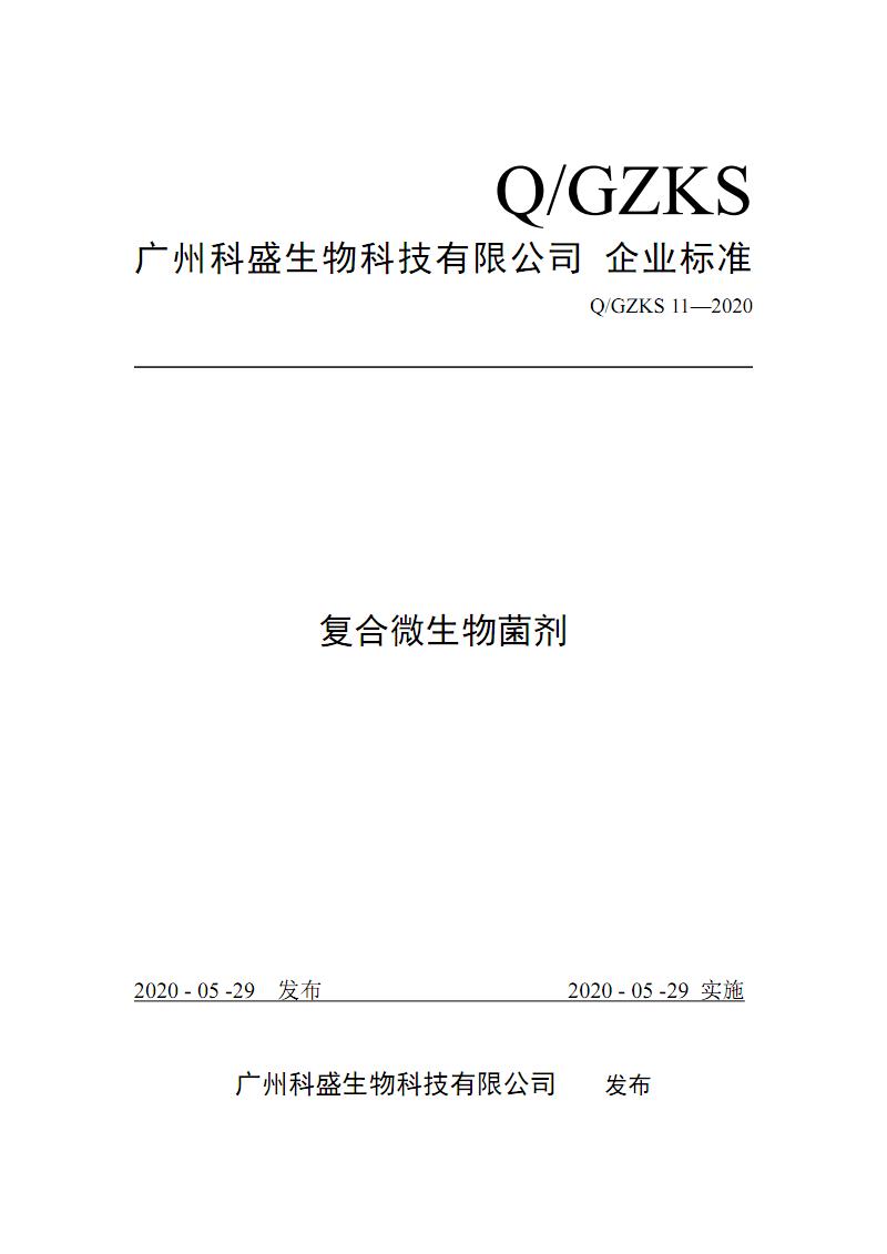 复合微生物菌剂企业标准2020版.pdf