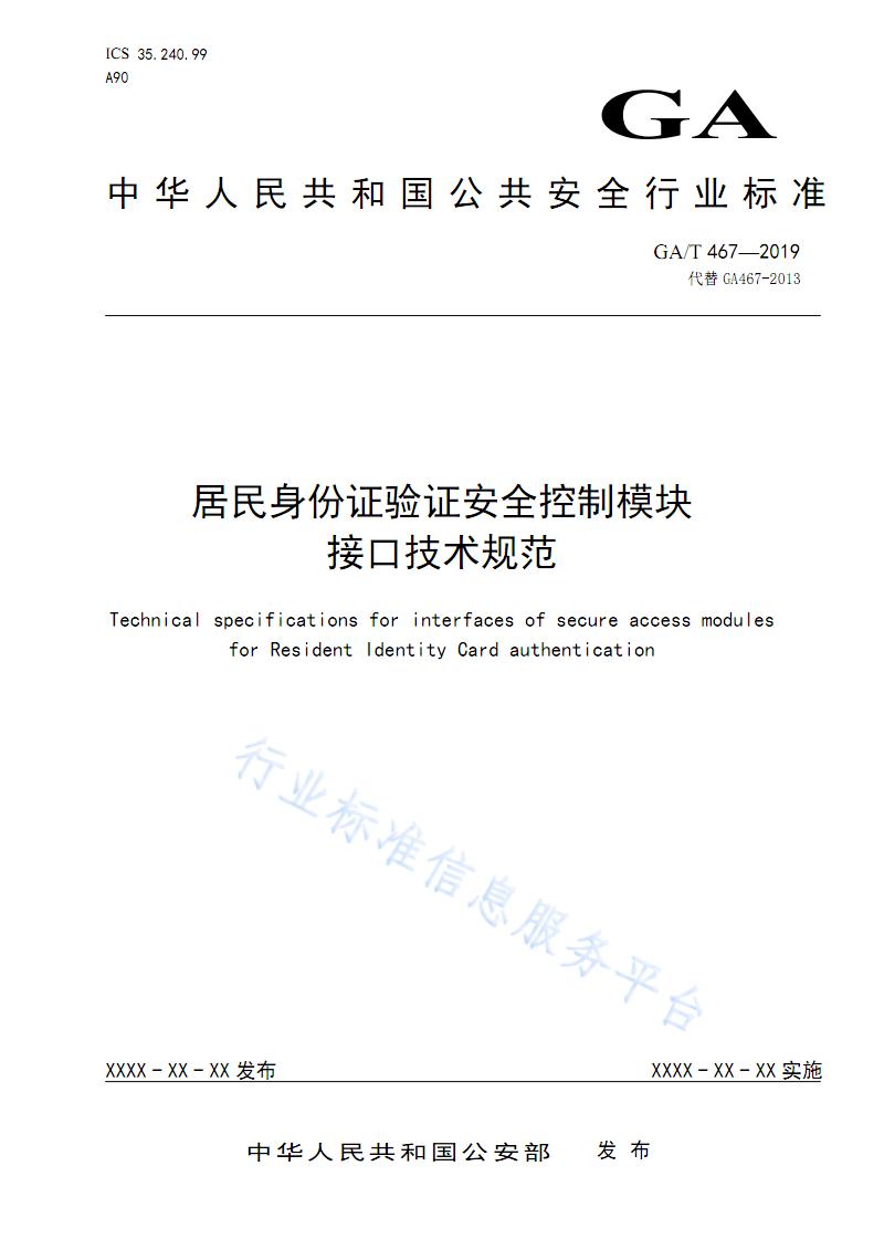 居民身份证验证安全控制模块接口技术规范 GA_T 467-2019.pdf