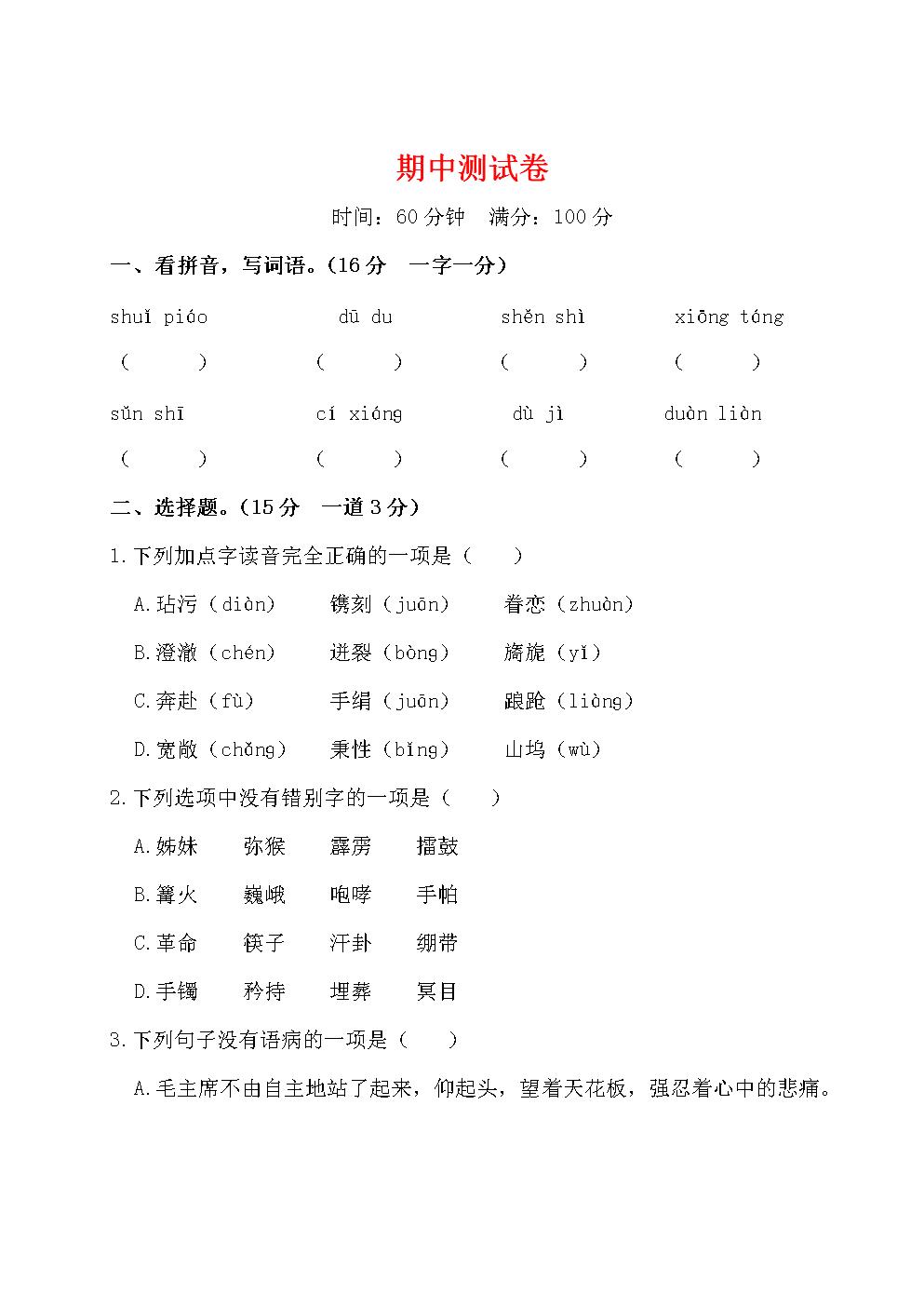 部编版五年级下册期中测试卷.doc