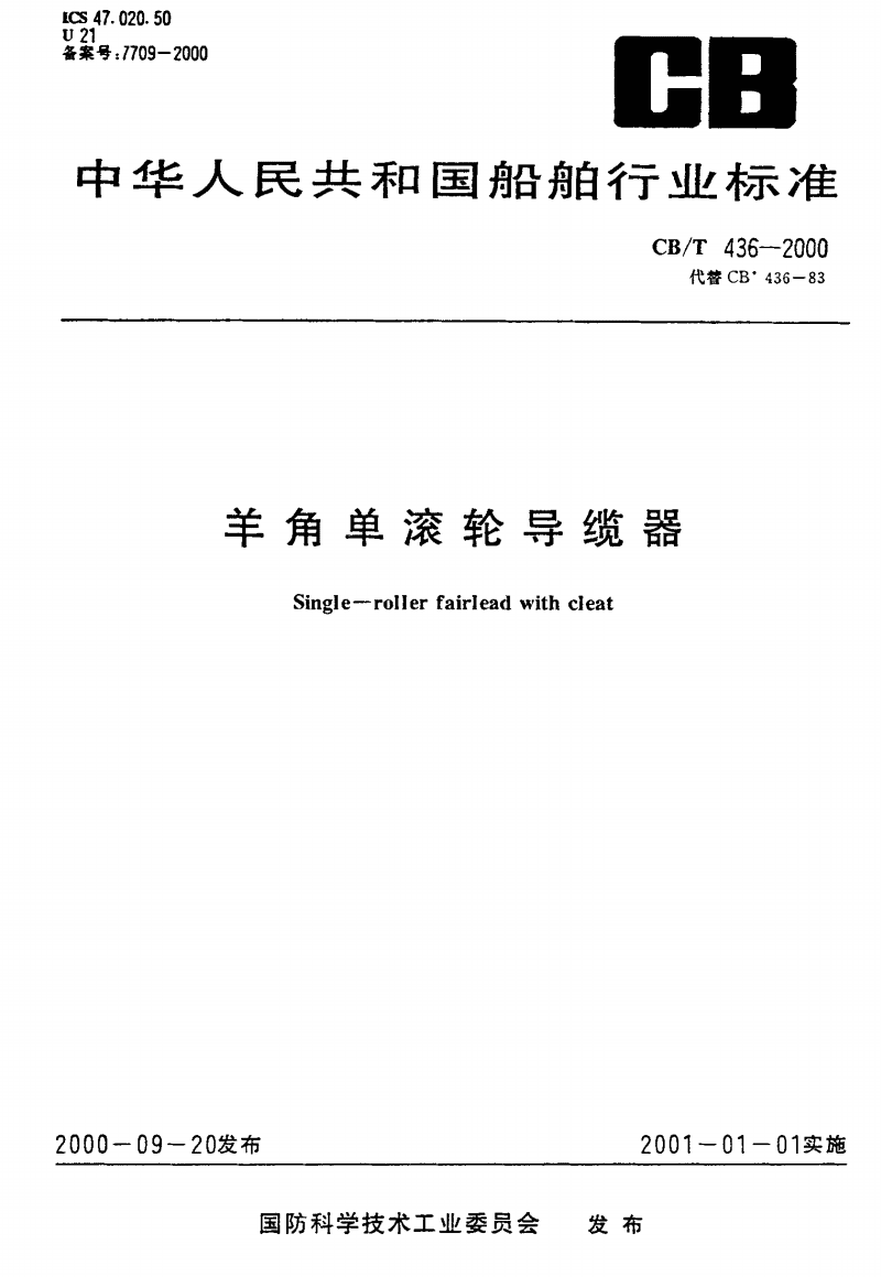 甲板相关标准规范文件: CBT 436-2000羊角滚轮.pdf