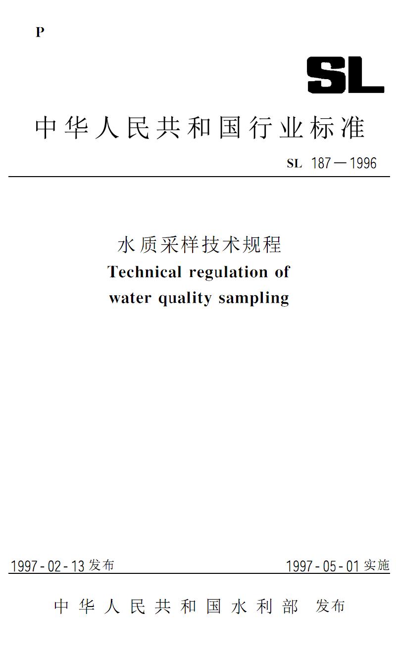 检测采样及评价标准:SL 187-96 水质采样技术规程.pdf