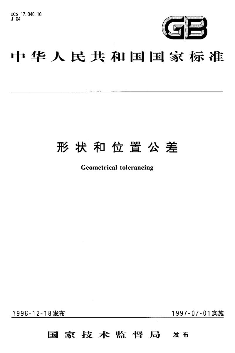 机械测量标准规范文件:形状和位置公差.pdf