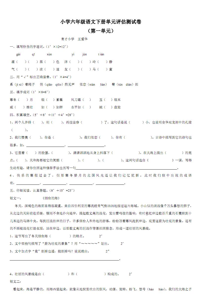 小学六年级语文下册单元评估测试卷.pdf