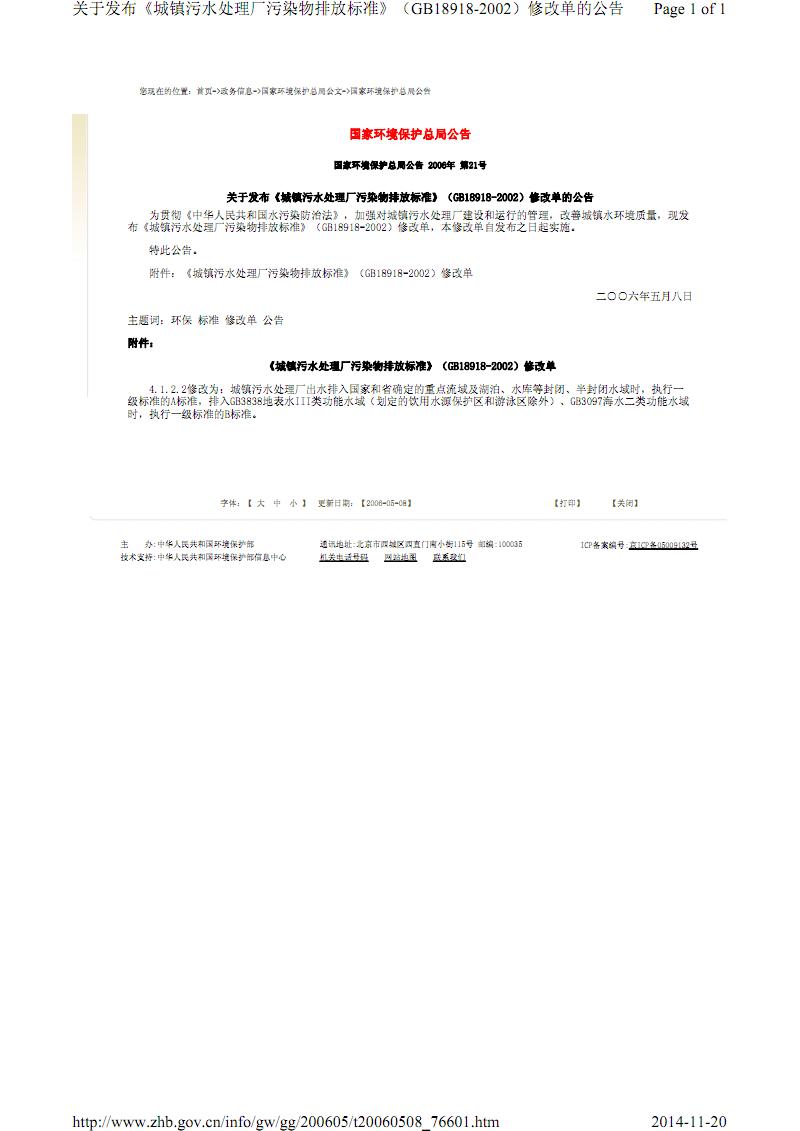 检测类评价标准:关于发布《城镇污水处理厂污染物排放标准》(GB18918-2002)修改单的公告.pdf