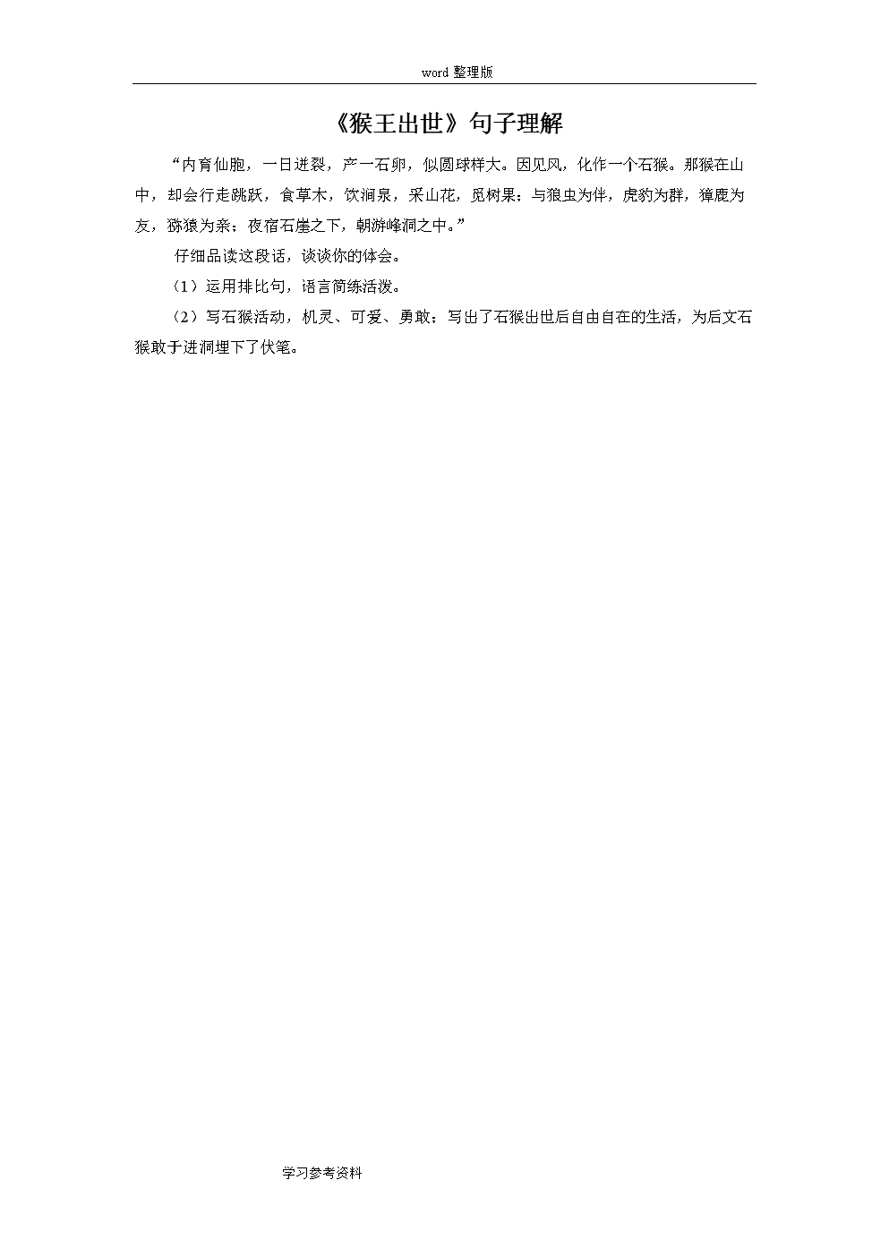 语文人教五年级下册《猴王出世》句子理解.doc