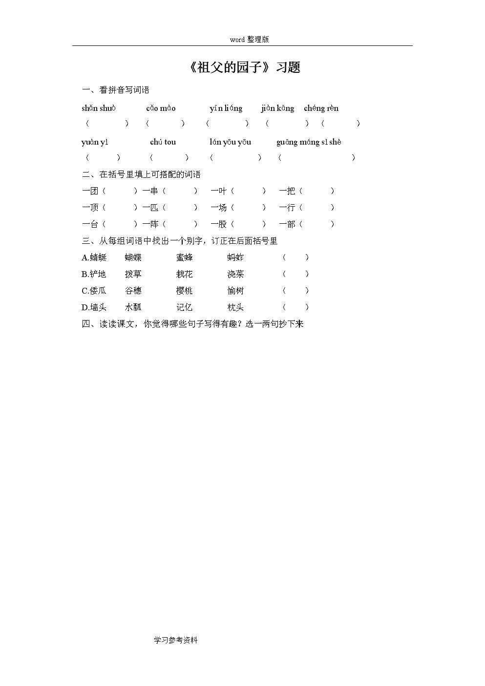 语文人教五年级下册《祖父的园子》习题1.doc