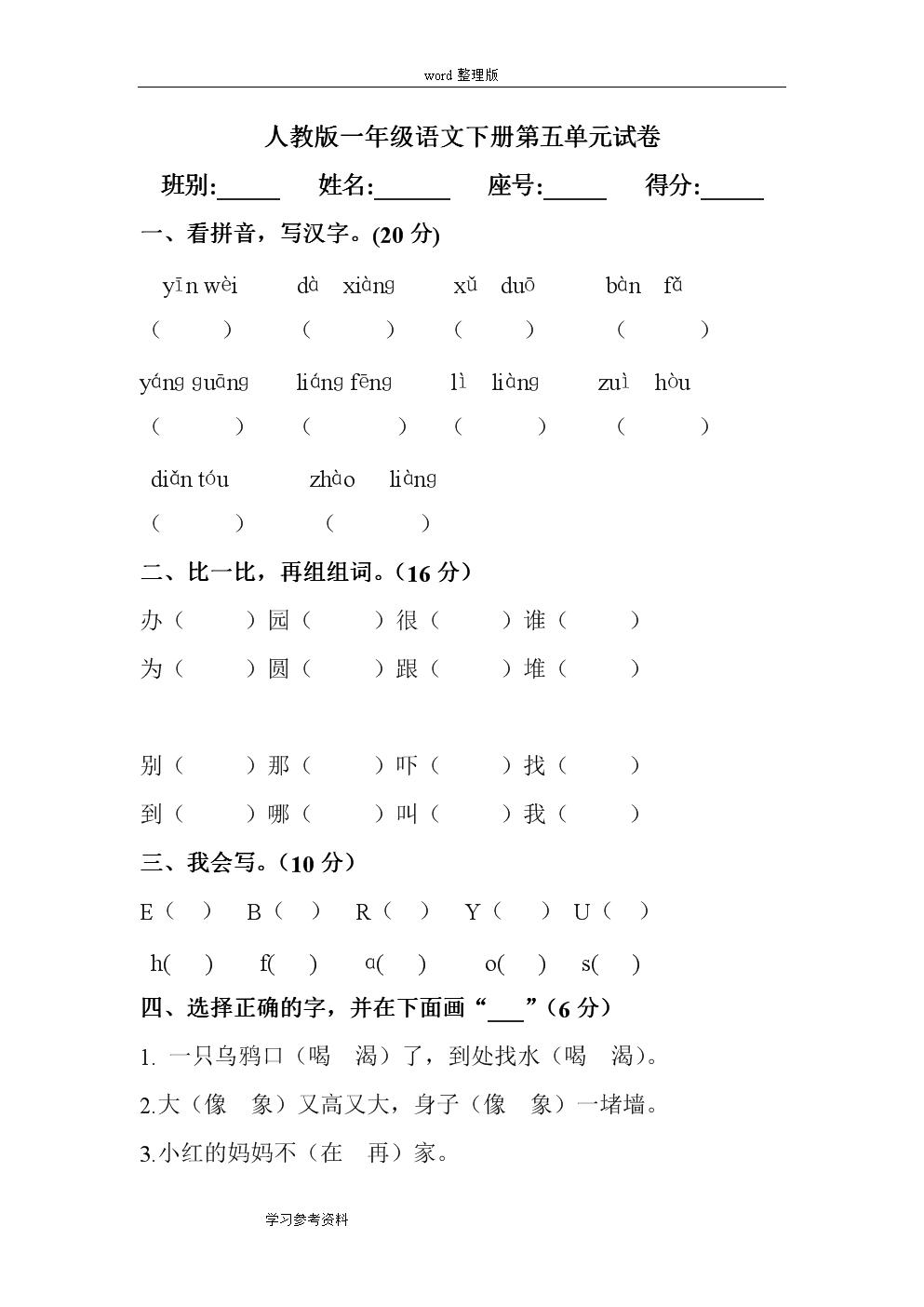 语文人教一年级下册人教版一年级语文下册第五单元试卷.doc