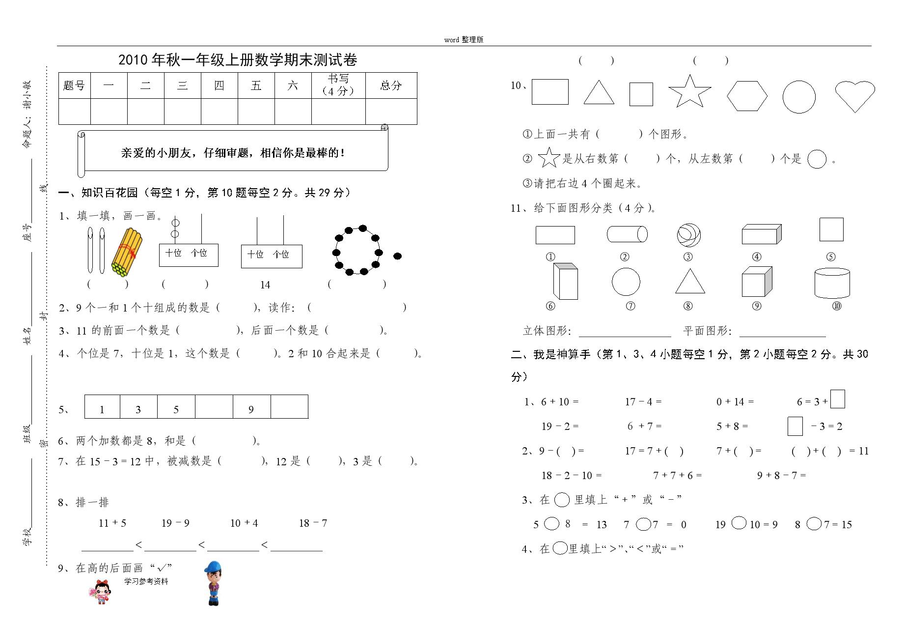 2010年秋一年级上册数学期末测试卷.doc