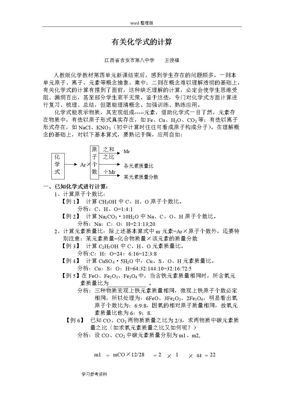 (文本类  化学)有关化学式的计算.doc