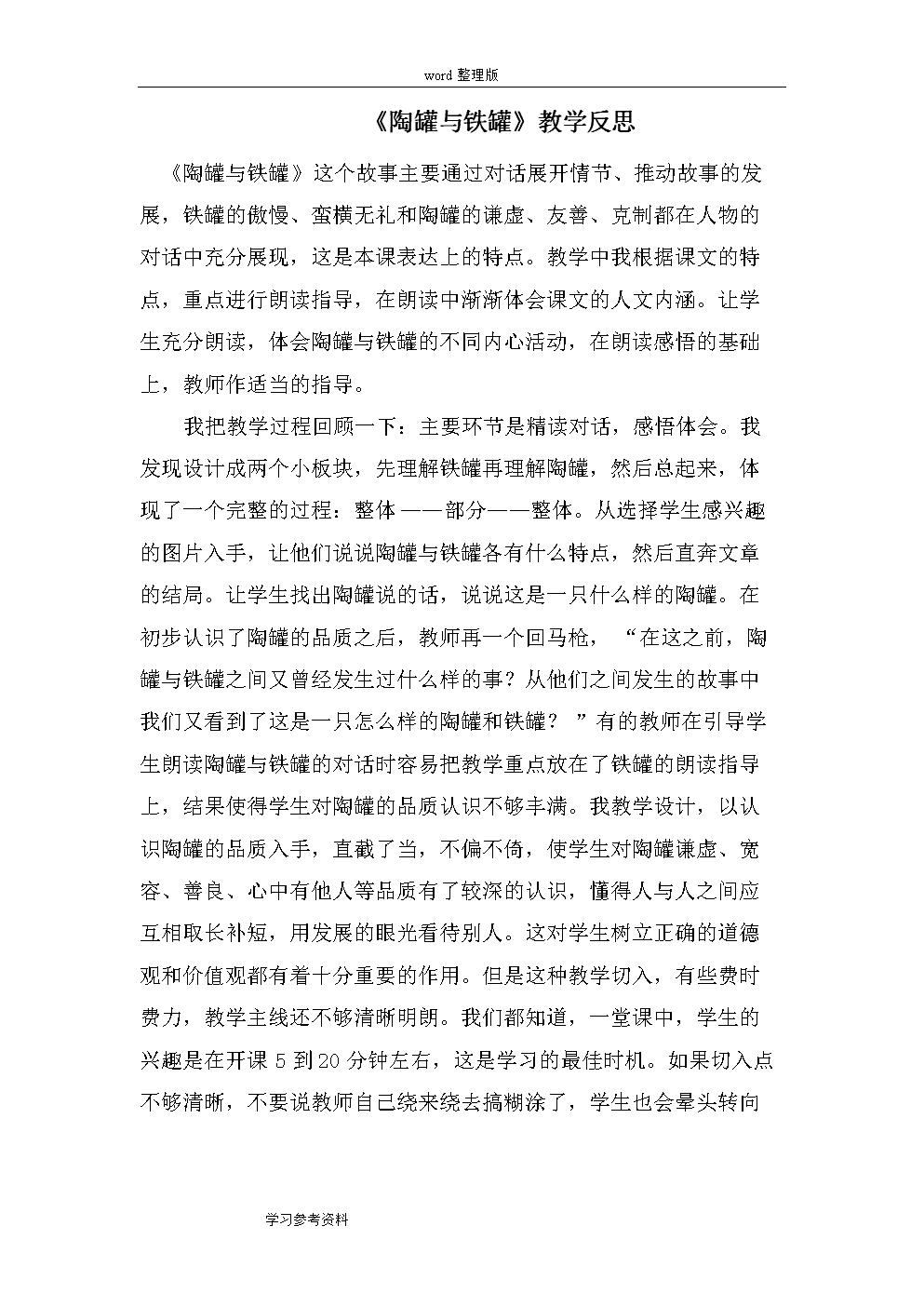 《陶罐与铁罐》教学反思 人教课标版 小学三年级上册.doc