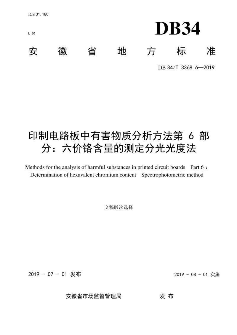 DB34╱T 3368.6-2019 印制电路板中有害物质分析方法 第6部分:六价铬含量的测定 分光光度法.pdf