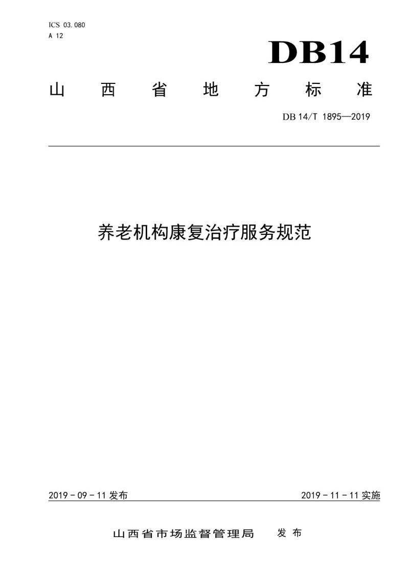 DB14T 1895-2019 养老机构康复治疗服务规范.pdf