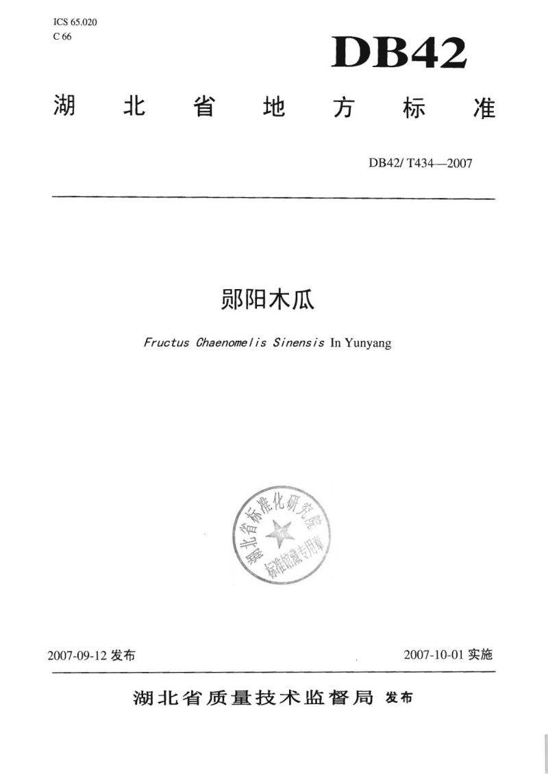 地方标准 DB42╱T 434-2007 郧阳木瓜.pdf