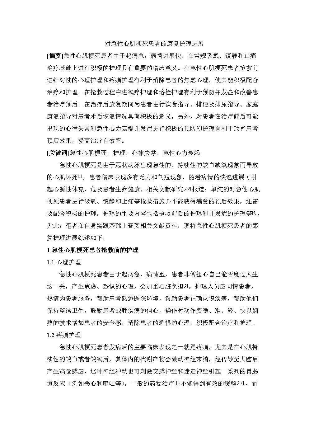 对急性心肌梗死患者的康复护理进展.doc