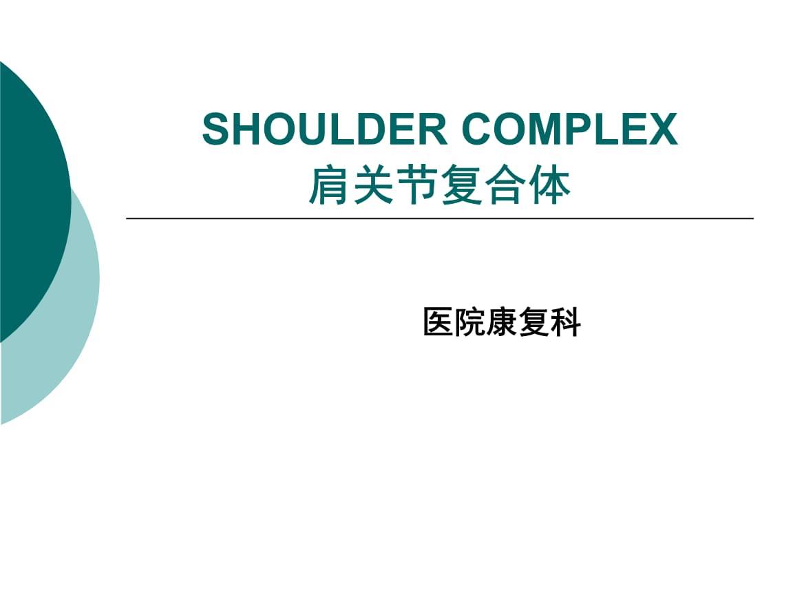 康复评定学肩关节复合体.pptx