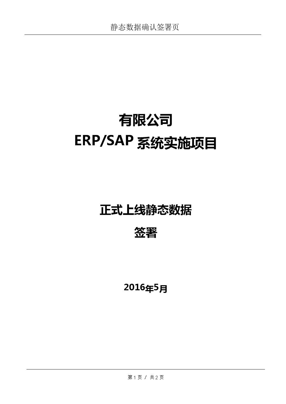 xxx_ERP项目_静态数据签署页-SD客户主数据.doc