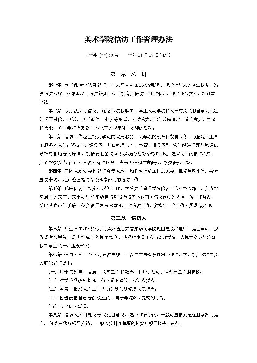 美术学院信访工作管理办法模版.docx