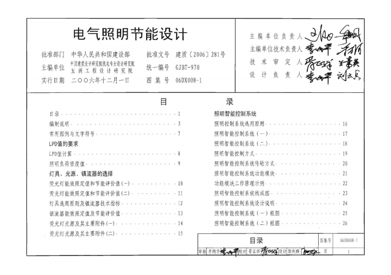 06DX008-1 电气照明节能设计_(高清).pdf