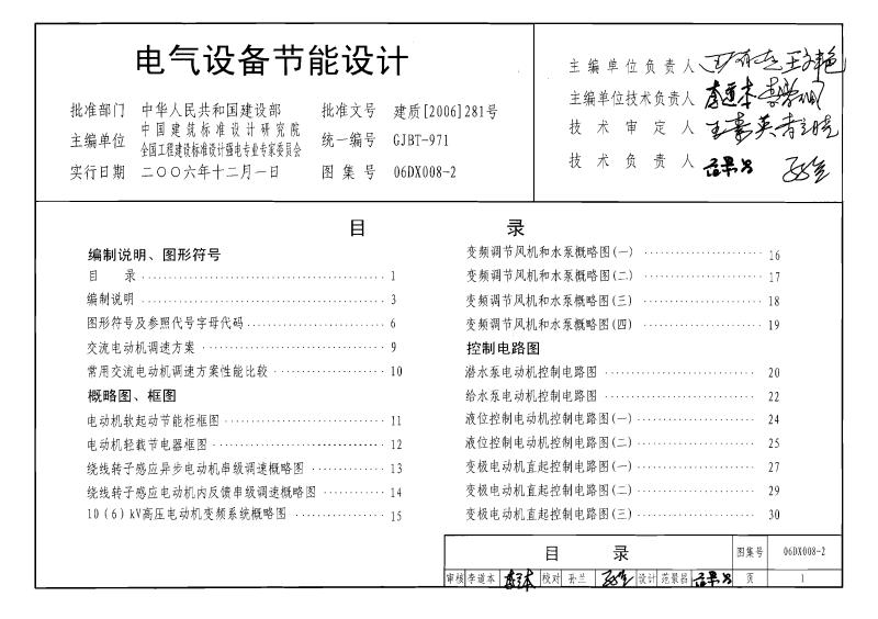 06DX008-2 电气设备节能设计_(高清).pdf