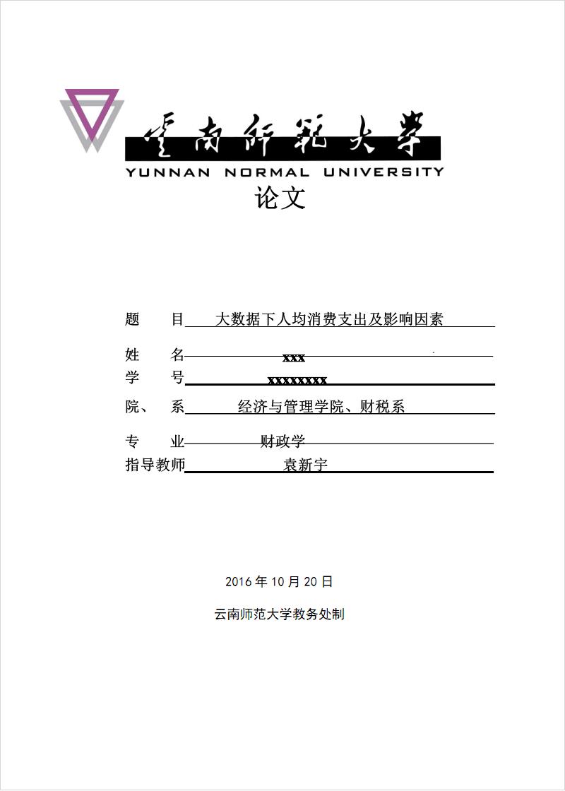 大数据课程论文资料.pdf
