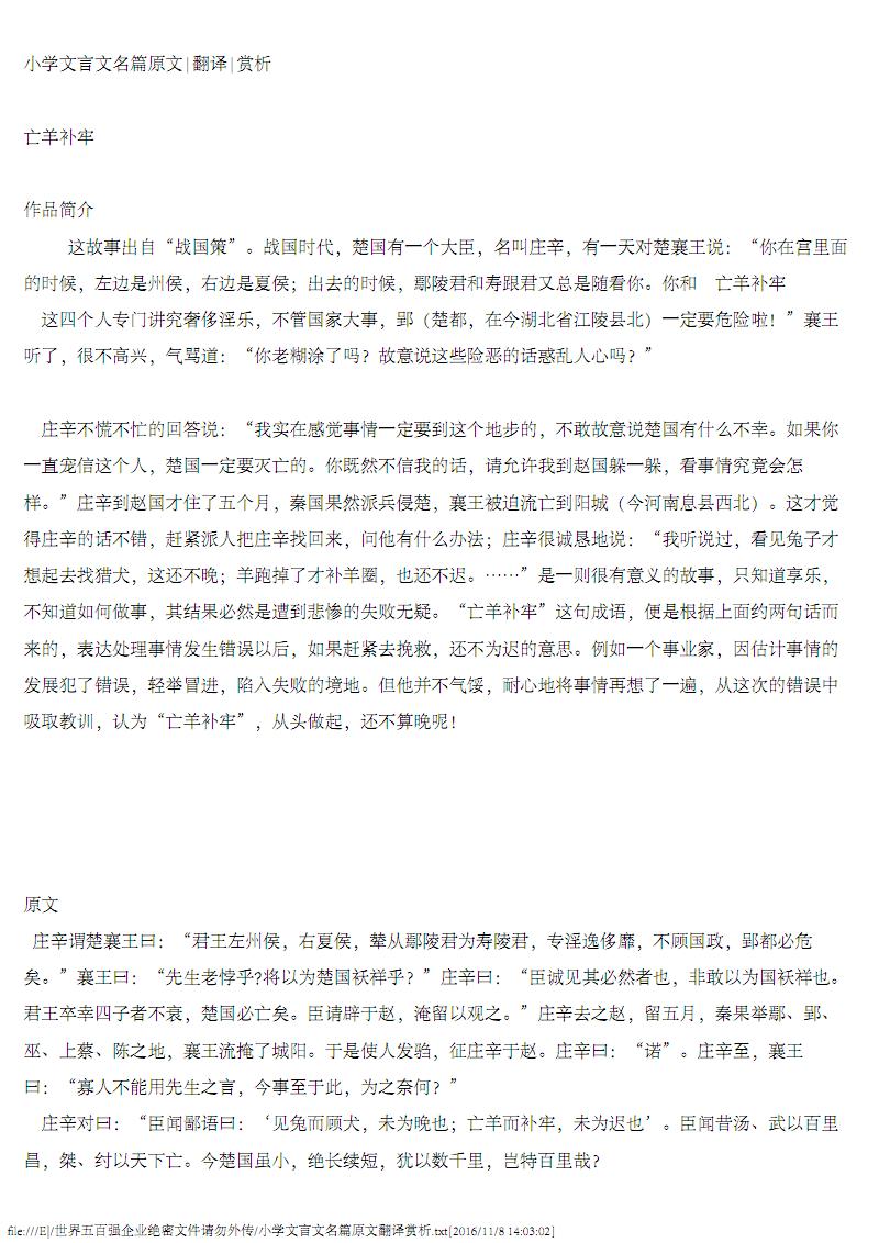 小学文言文名篇原文翻译赏析.pdf