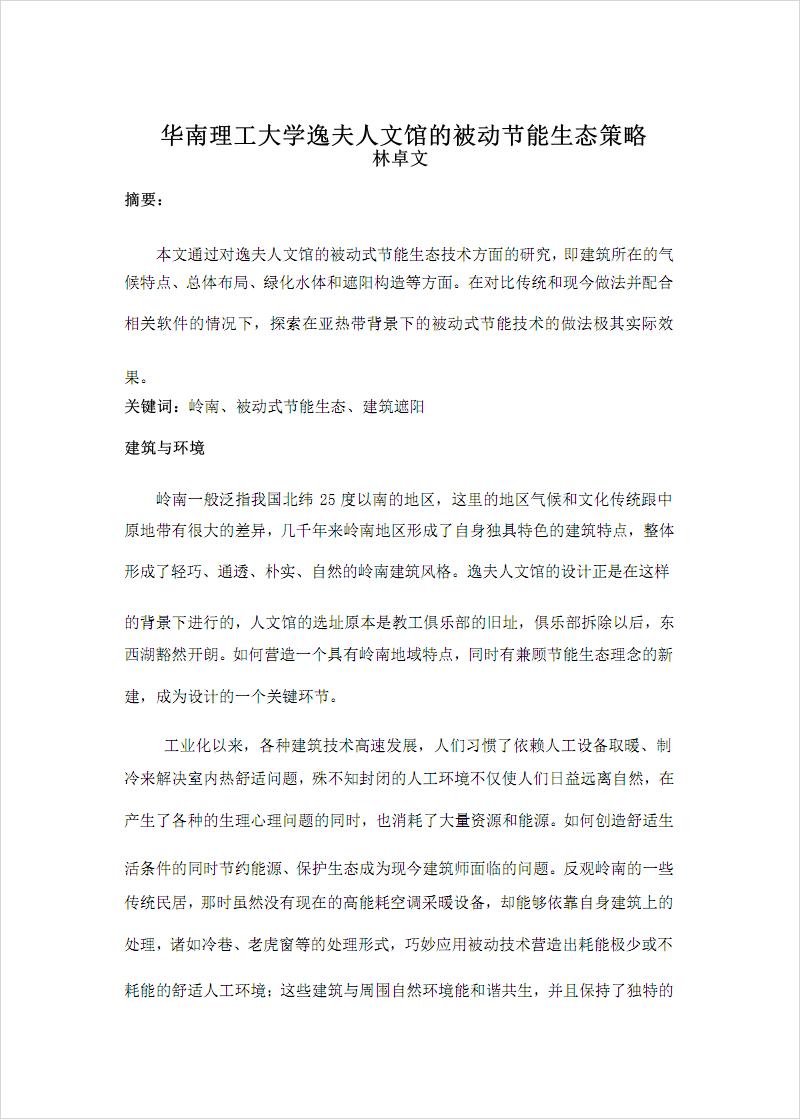 华南理工大学逸夫人文馆的被动式节能生态策略图文.pdf