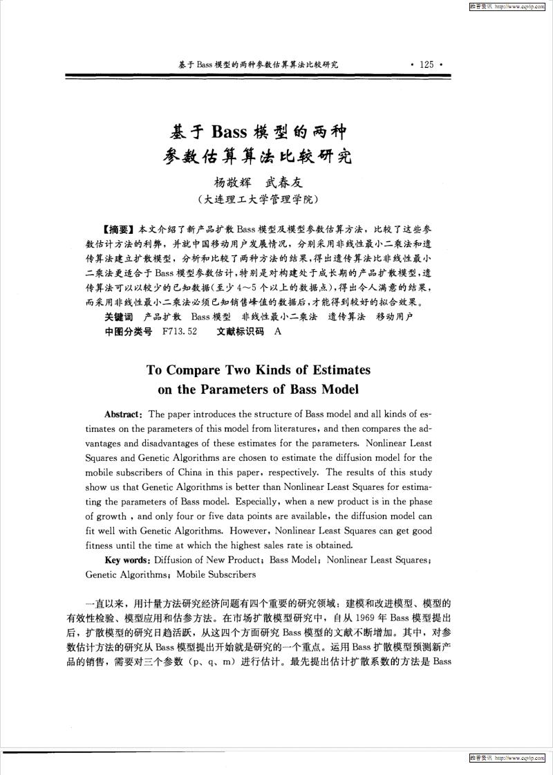 基于Bass模型的两种参数估算算法比较研究图文.pdf