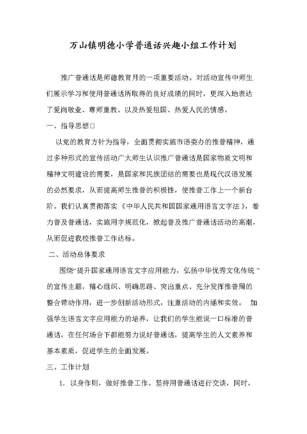 普通话兴趣小组工作计划.doc