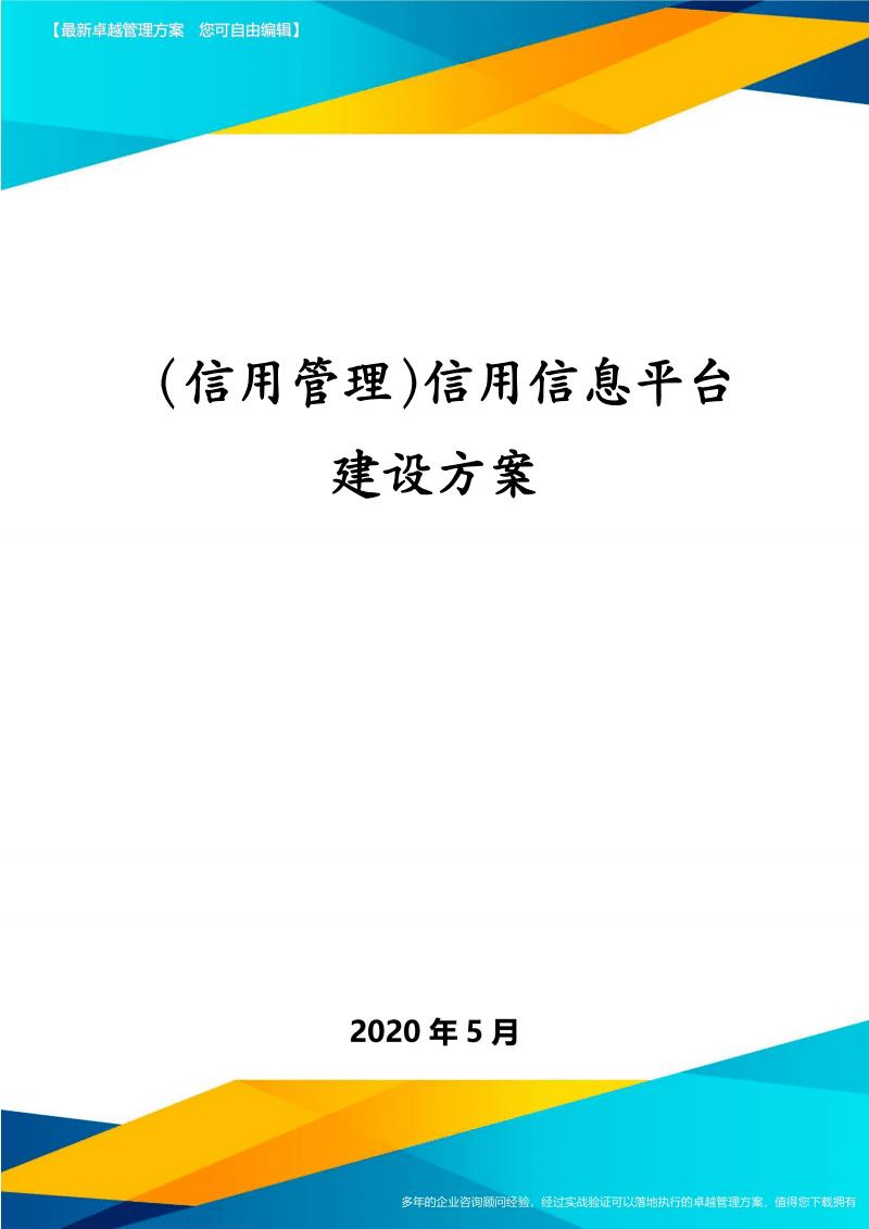 (信用管理)信用信息平台建设方案.pdf