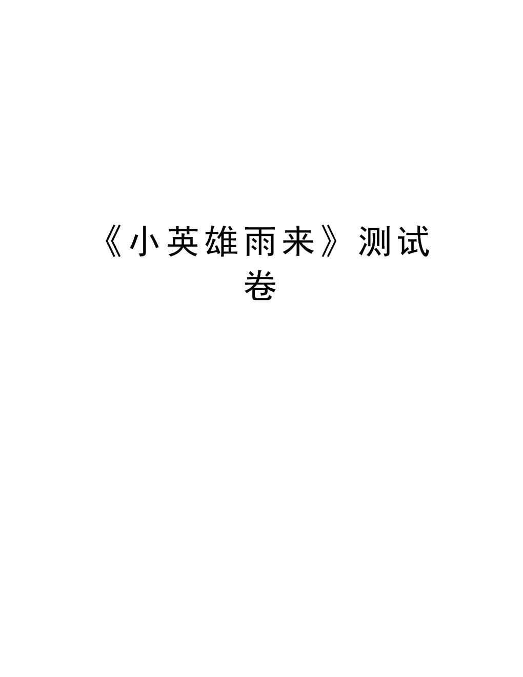《小英雄雨来》测试卷讲解学习.doc