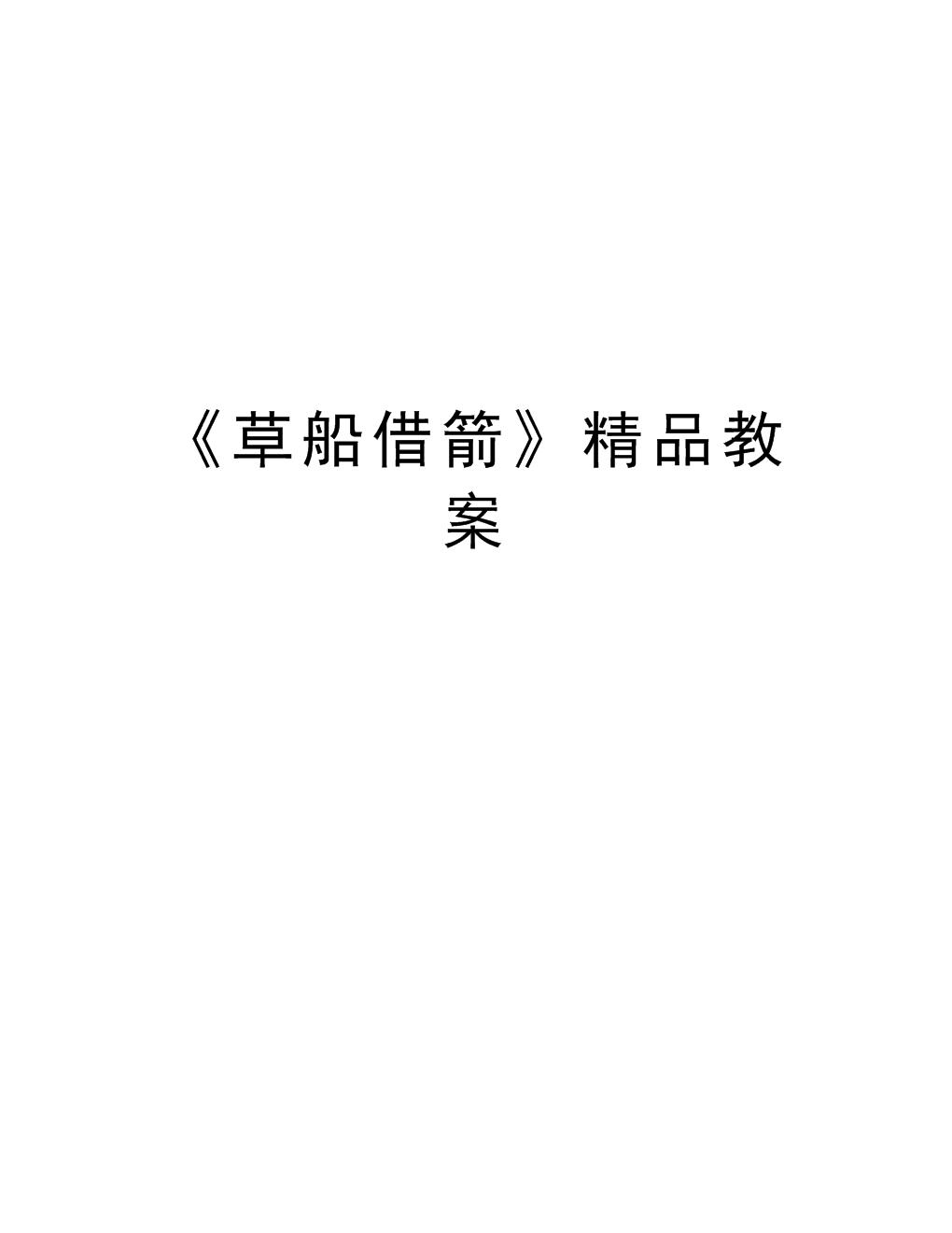 《草船借箭》精品教案演示教学.doc