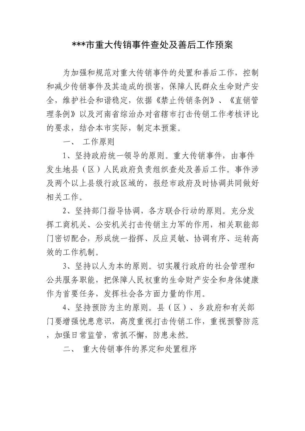市重大传销事件查处及善后工作预案.doc