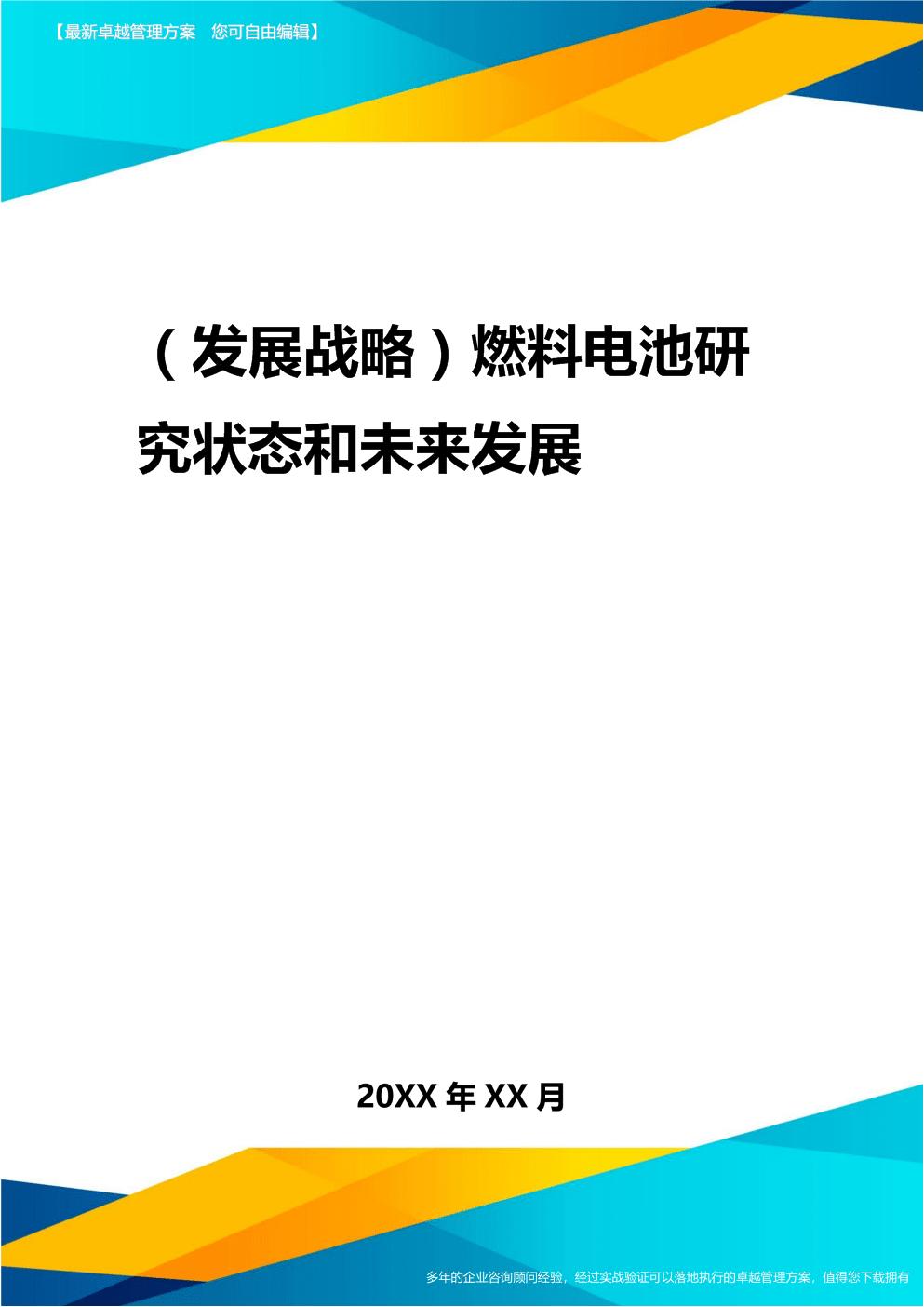 (发展战略)燃料电池研究状态与未来发展.doc
