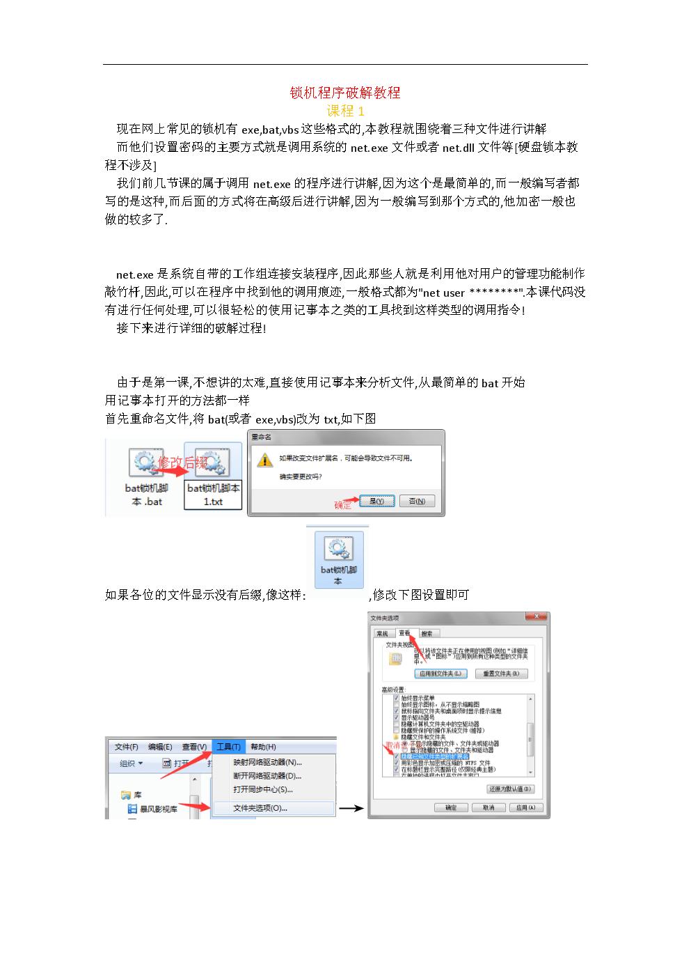 简易锁机破解入门.doc