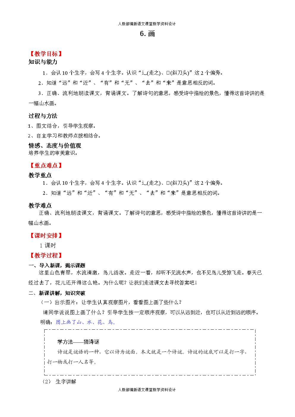 人教部编版小学一年级上册语文同步备课教案-6 画.doc