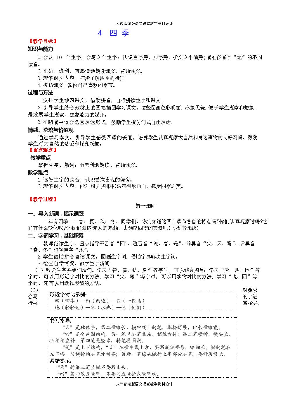 人教部编版小学一年级上册语文同步备课教案-4.四季.doc
