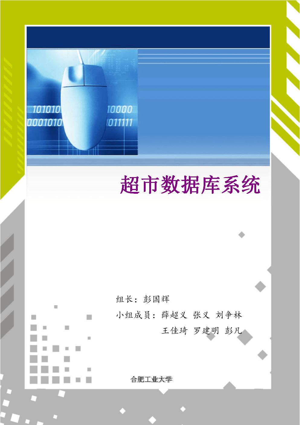 超市数据库系统.docx