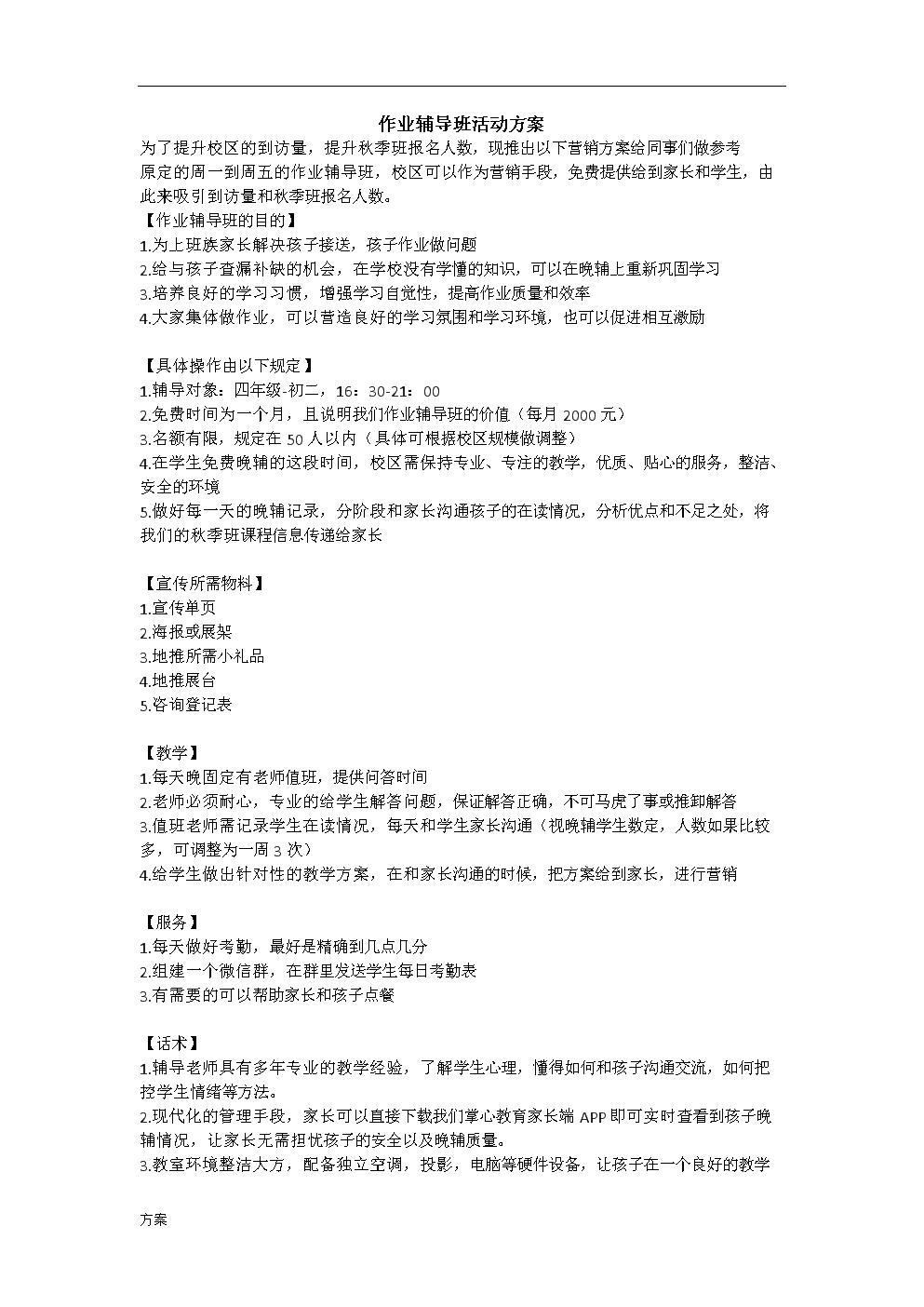 作业辅导班招生的活动方案.doc