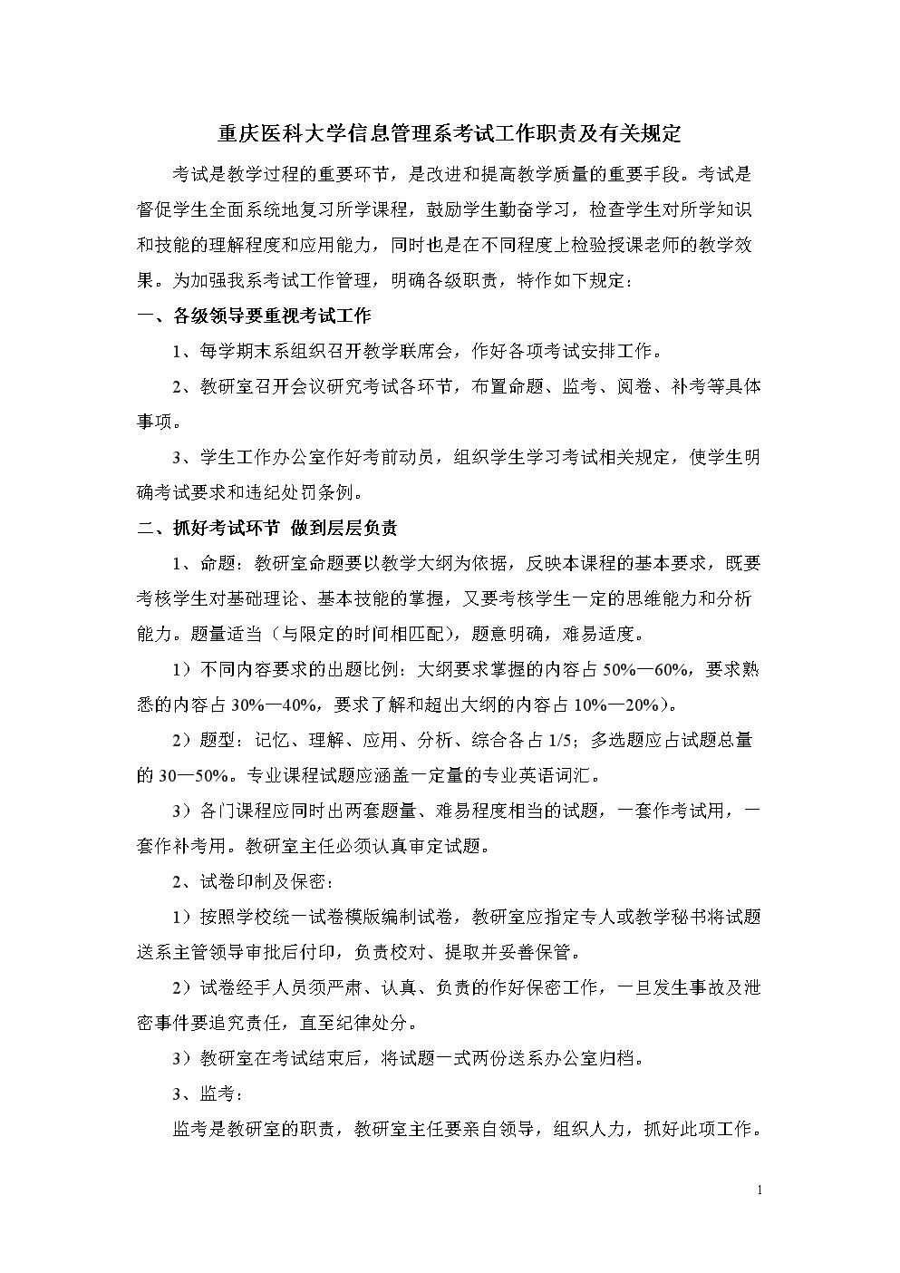 重庆医科大学信息管理系考试工作职责及有关规定.doc