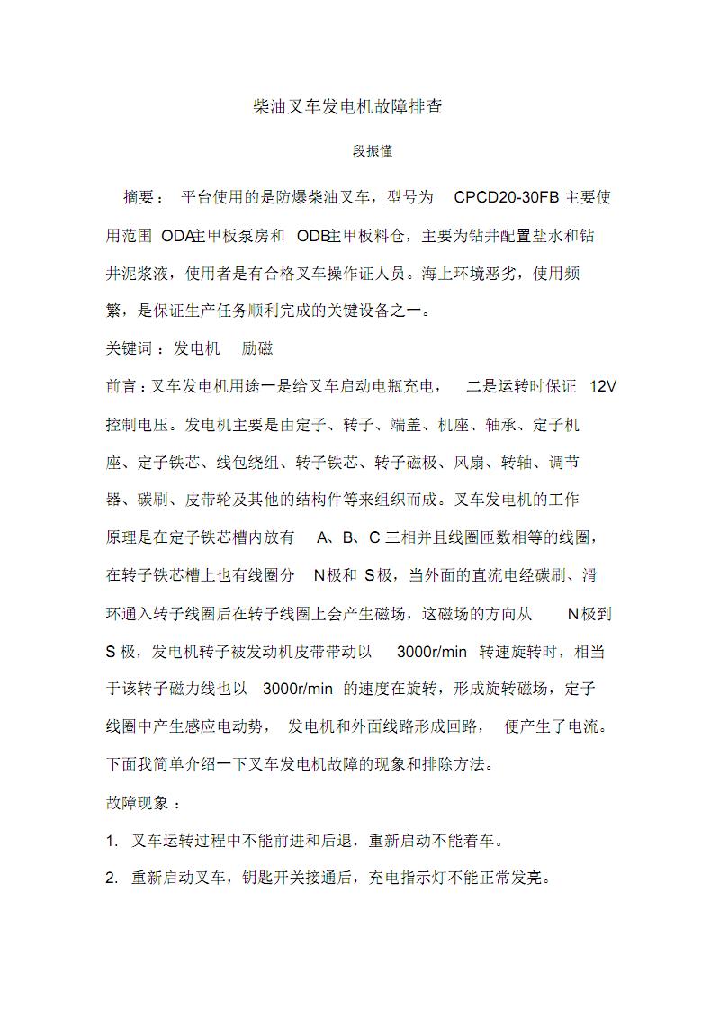 叉车发电机故障排概述.pdf