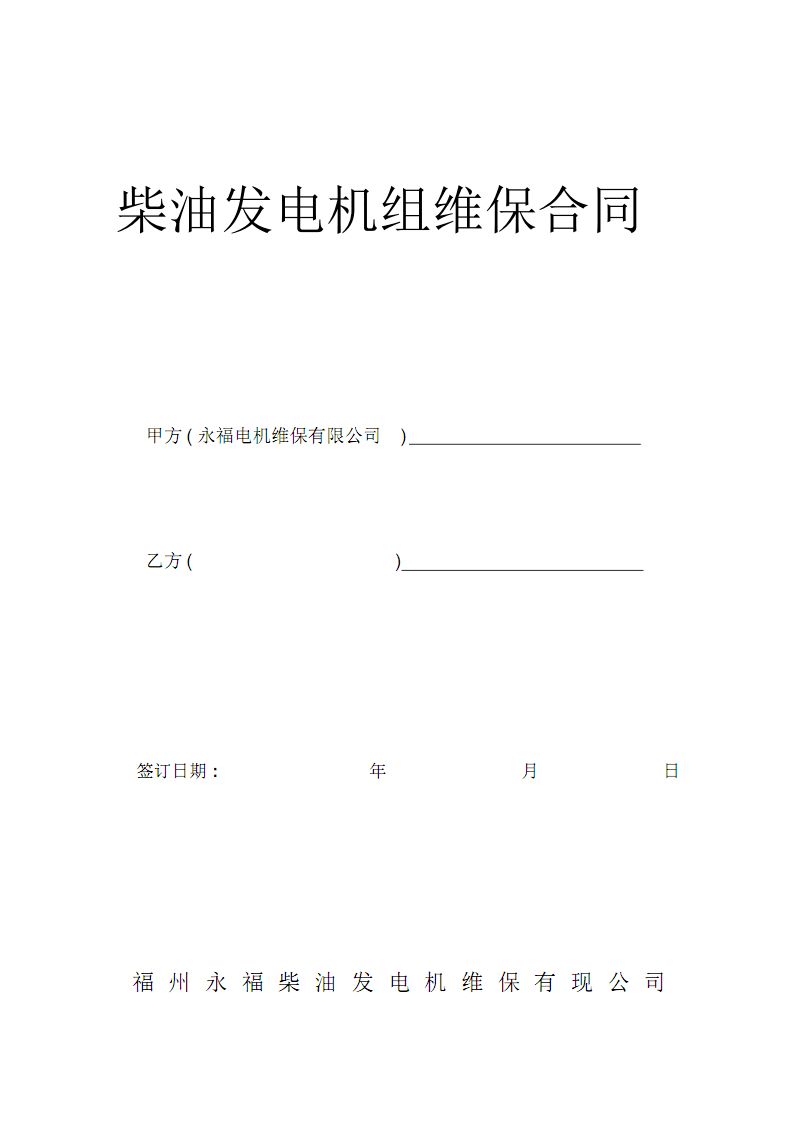 柴油发电机组维保合同梳理.pdf