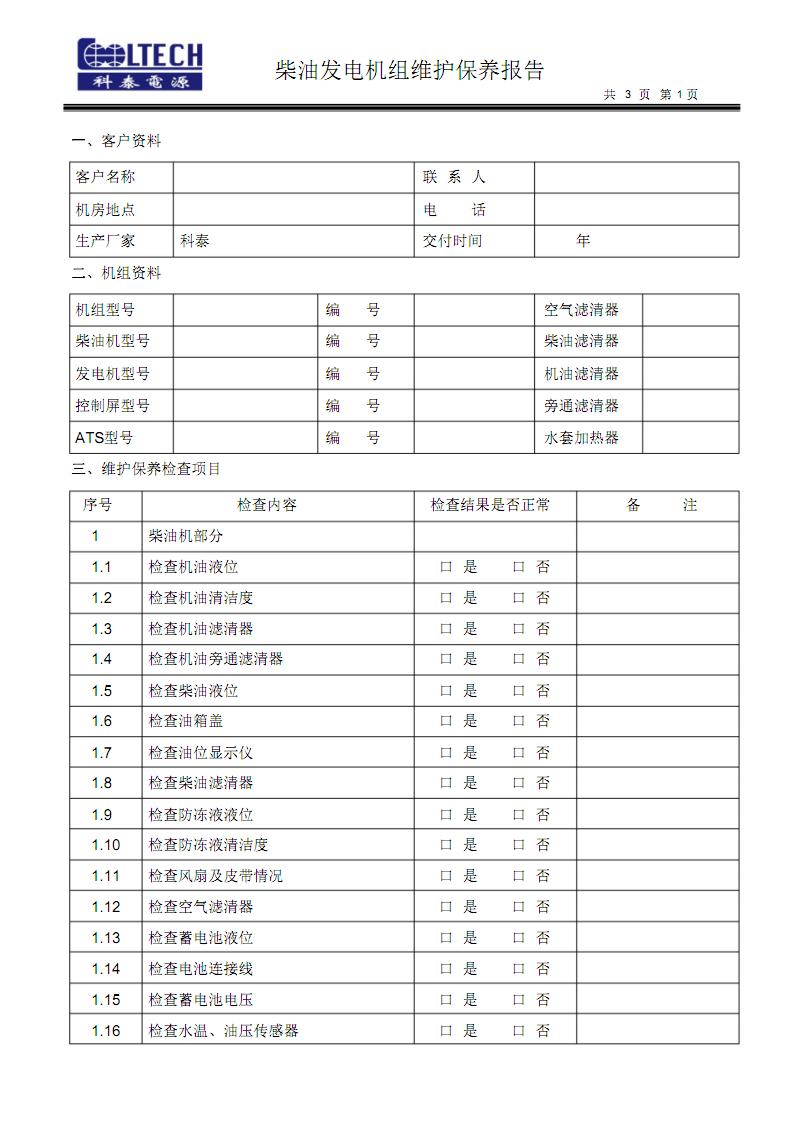 柴油发电机组维护保养报方案.pdf