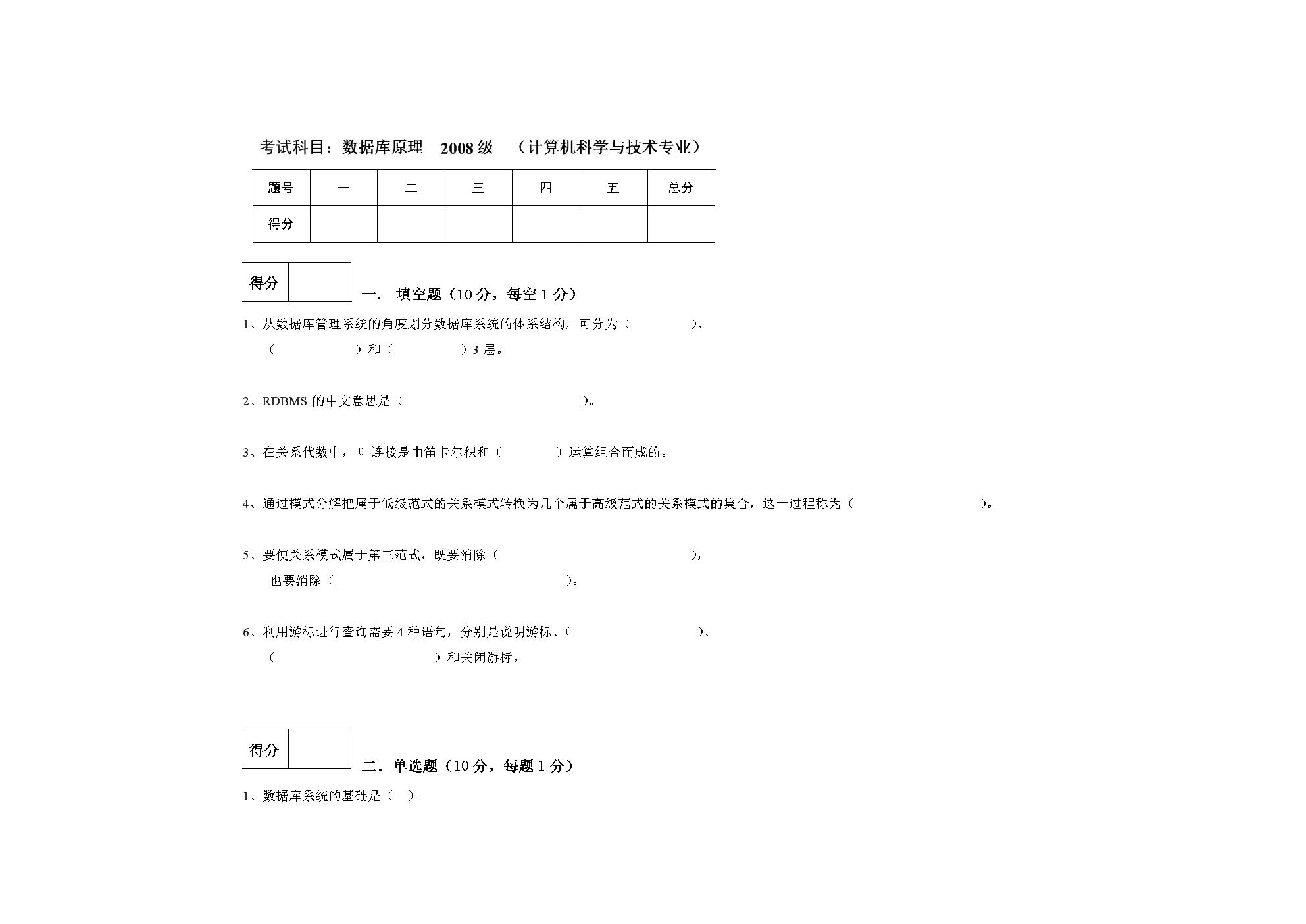 考试科目数据库原理.doc