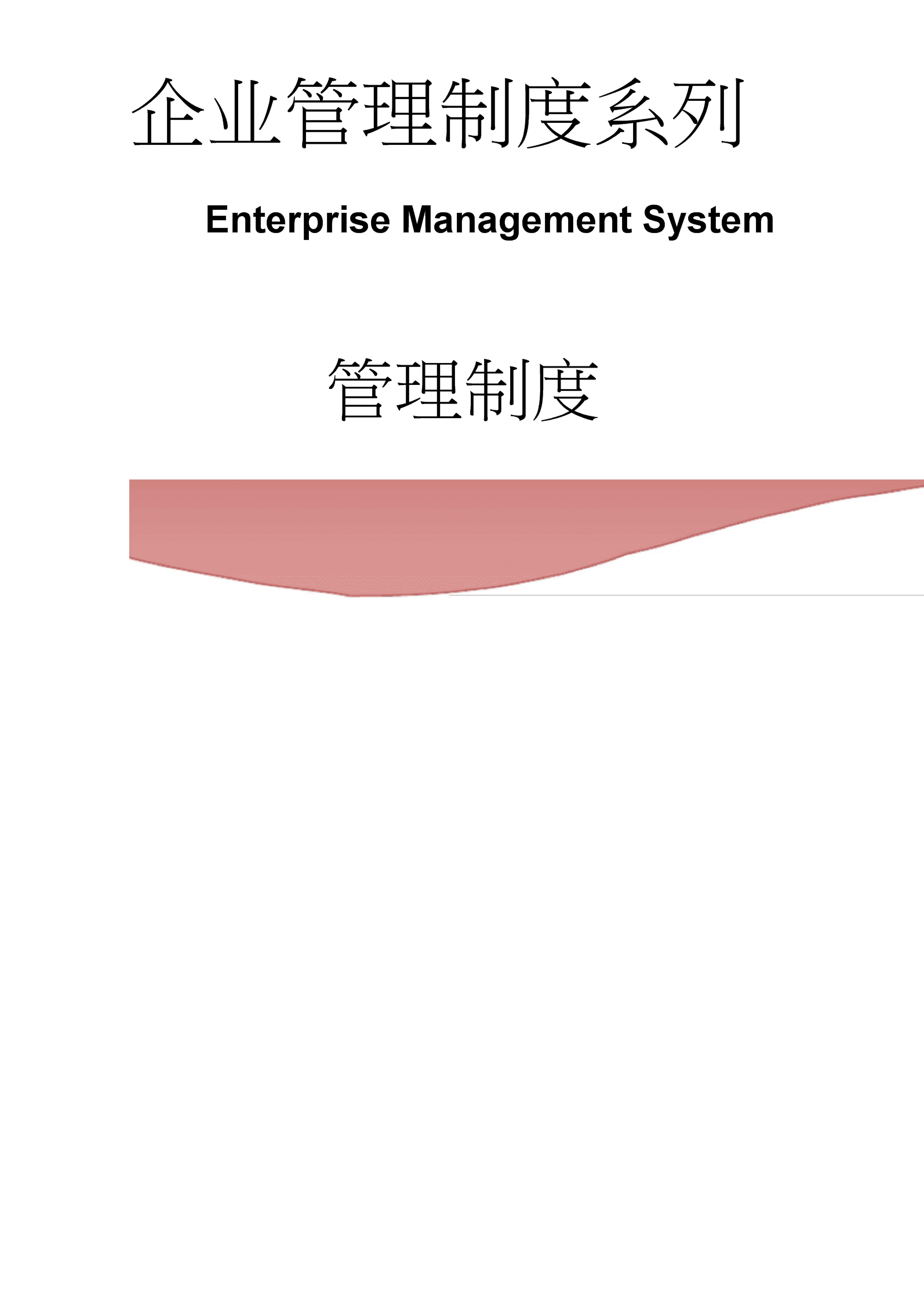 中学防台防汛管理制度.docx