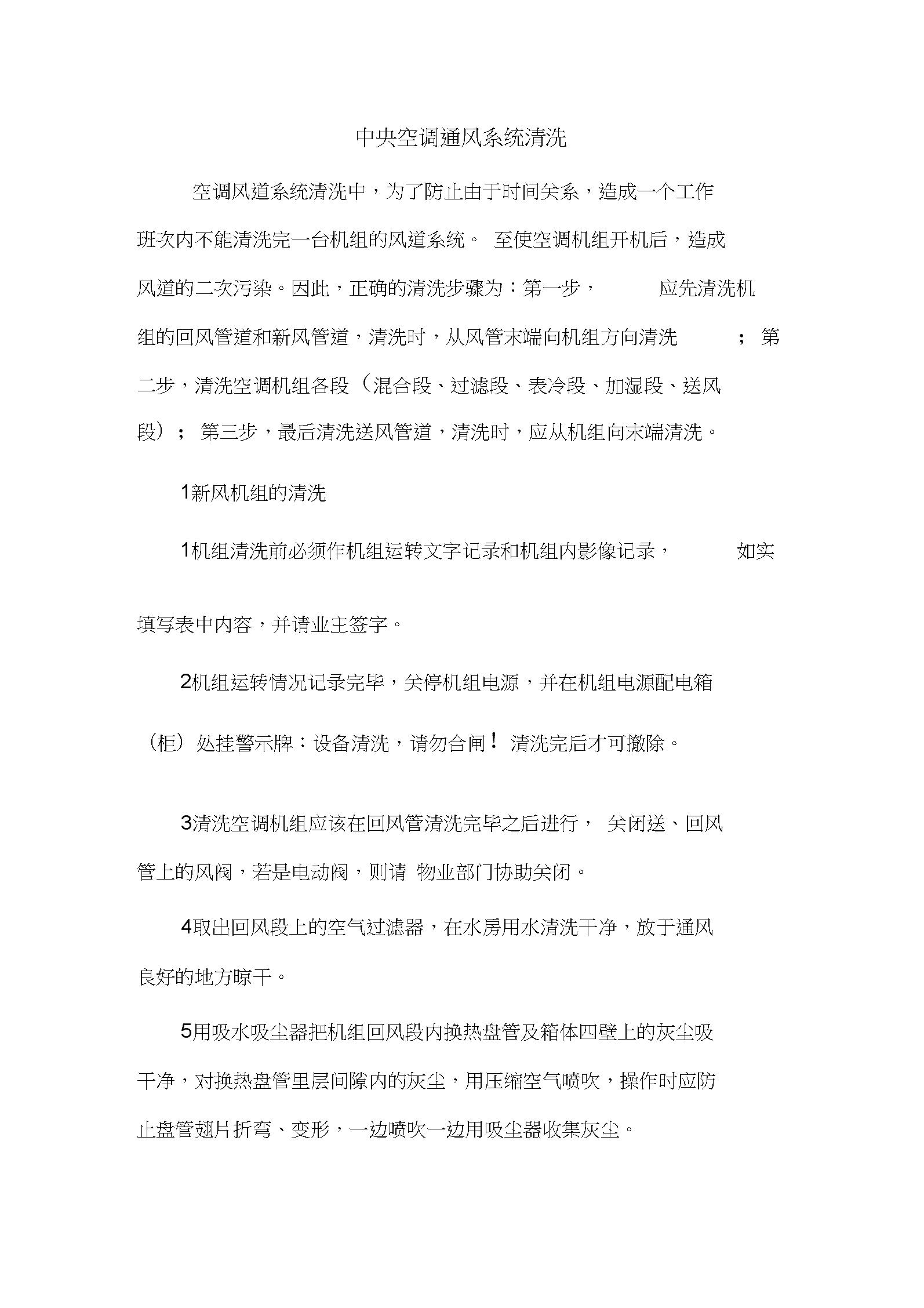 中央空调通风系统清洗(20200516053013).docx