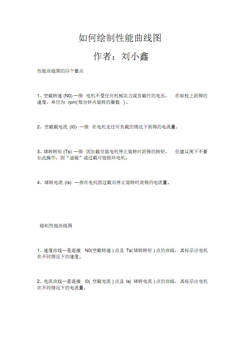 电机特性曲方案.pdf