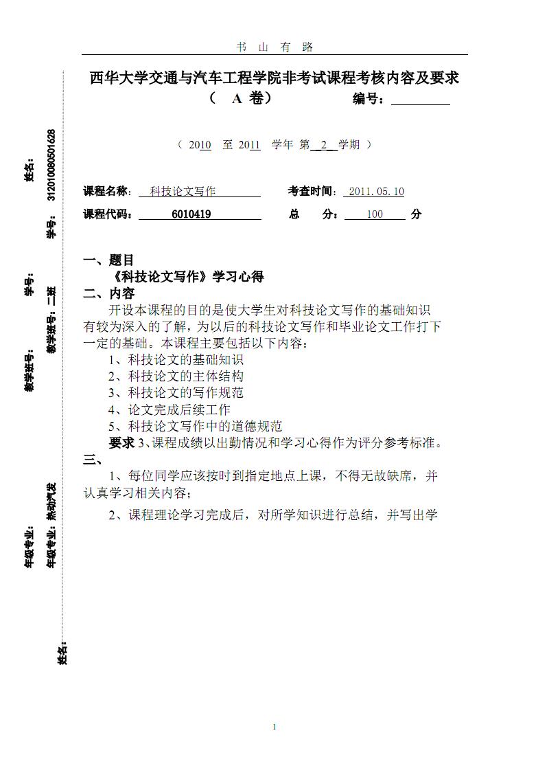 《科技论文写作》学习心得PDF.pdf