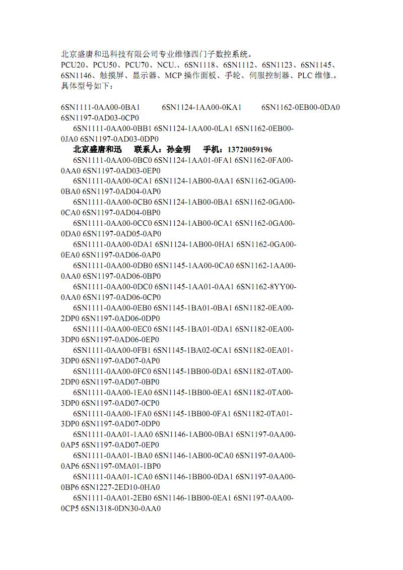 北京盛唐和迅科技有限公司专业维修西门子数控系统.pdf
